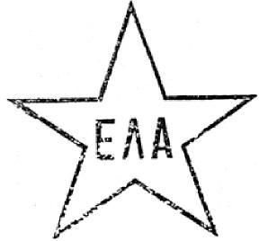 Το έμβλημα της ένοπλης οργάνωσης Επαναστατικός Λαϊκός Αγώνας που εντάχθηκε το 1974.