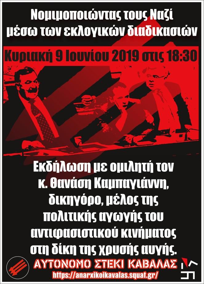 nomimopoiontas tous NAZI 9 6 2019 Kavala b